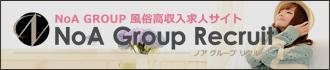 NoA Group求人サイト